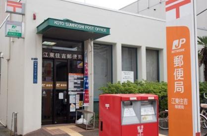 江東住吉郵便局の画像1