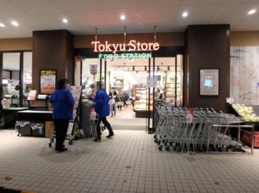 東急ストア 宮前平駅前店の画像1