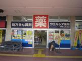 スギ薬局 野田七光台店