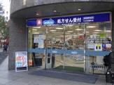ウエルシア千代田麹町店