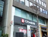 くすりの福太郎麹町店