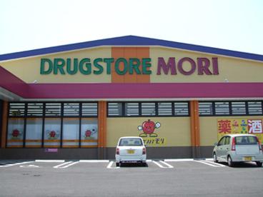ドラッグストアモリ櫛原店の画像1