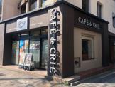 カフェ・ド・クリエ 四ッ谷店