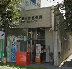 盛岡材木町郵便局の画像1