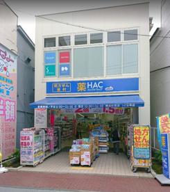 ハックドラッグ横浜杉田店の画像1