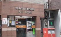 中央新川郵便局