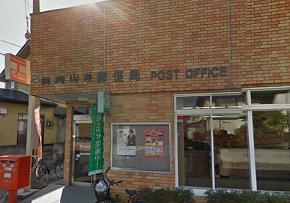 盛岡山岸郵便局の画像1