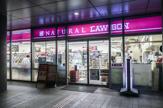 ナチュラルローソン 千代田三番町店
