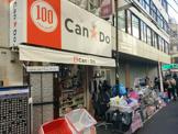キャンドゥ 秋葉原店