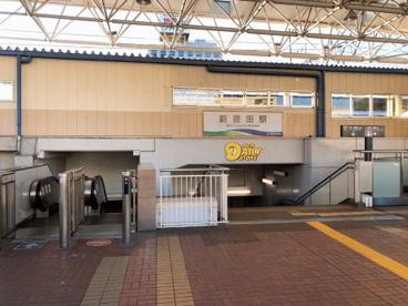 新豊田駅の画像3