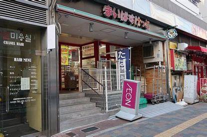 まいばすけっと 東新宿駅北店の画像1