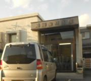 船岡歯科医院