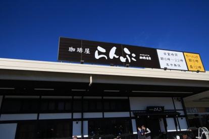 珈琲屋らんぷ大東新田店の画像1