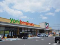 ヨークベニマル鶴田店