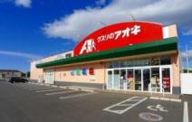クスリのアオキ 鶴田店