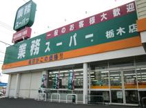 業務スーパー 栃木店