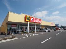 サンドラッグ 平柳店