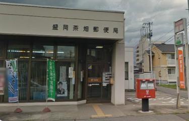 盛岡茶畑郵便局の画像1