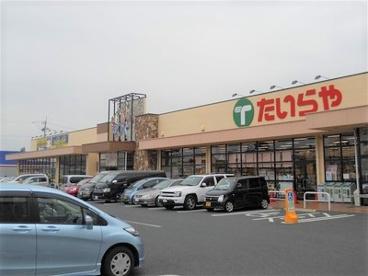 たいらや 石井店の画像1
