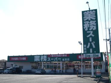 業務スーパー 雀宮店の画像1