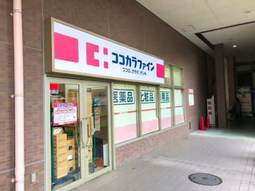 ココカラファイン デュー阪急山田店の画像
