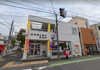 新潟横七番町郵便局の画像1
