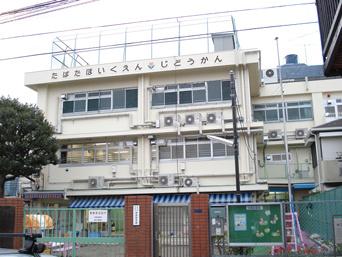 田端保育園の画像1
