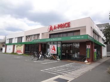 A-プライス京都南店の画像1