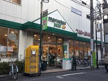 マルエツプチ 田端五丁目店