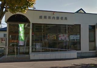 盛岡米内郵便局の画像1