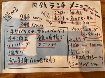 肉鉄ICHINOKATAの画像3
