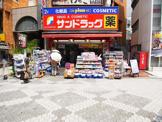 サンドラッグ 町田店
