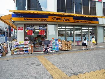 マツモトキヨシ 町田店の画像1