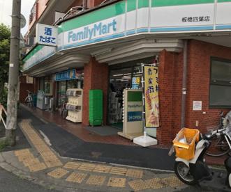ファミリーマート 板橋四葉店の画像1