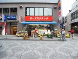 サンドラッグ 町田駅前店