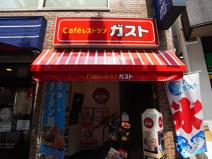 ガスト 町田中央店
