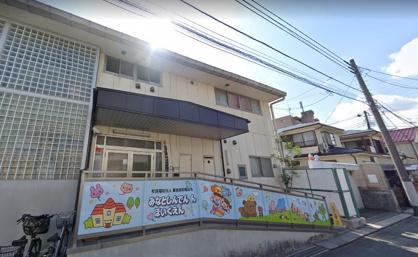 湊新田保育園の画像1
