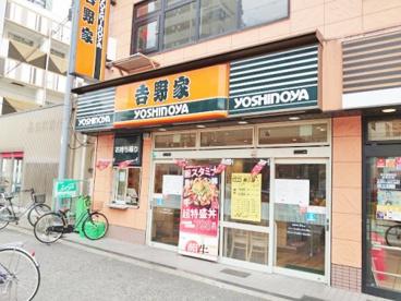 吉野家 東三国店の画像1