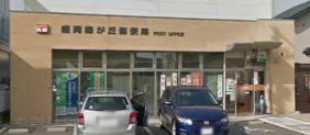 盛岡緑が丘郵便局の画像1