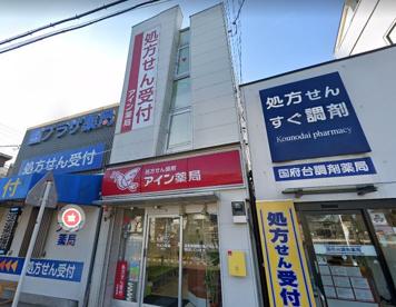アイン薬局 市川店の画像1