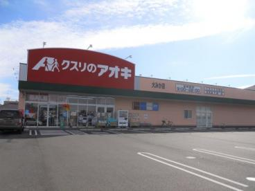 クスリのアオキ 大みか店の画像1