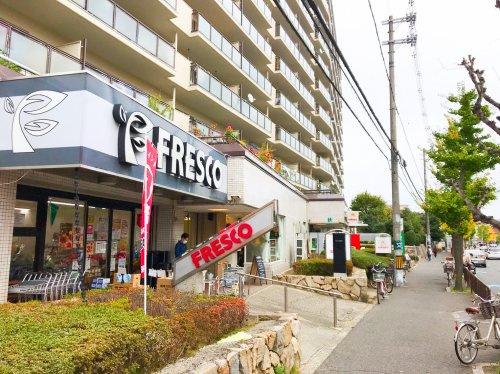 フレスコ 山田西店の画像