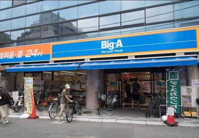 ビッグ・エー 豊島長崎店の画像1