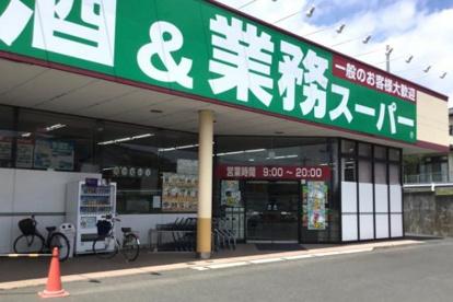 業務スーパー 古河店の画像1