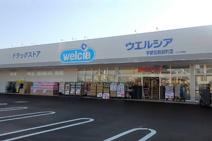 ウエルシア宇都宮鶴田町店