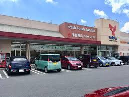 ヤオハン 宇都宮店の画像1