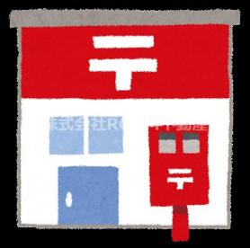 都城金田郵便局の画像1
