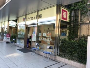 アイセイ薬局 富久店の画像1