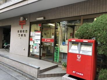 新宿花園郵便局の画像1