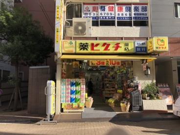 薬ヒグチ 新宿御苑前店の画像1